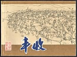 丰收 连环画 小人书 au1916540 在线拍卖 中国收藏热线